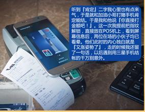 Samsung Pay在加油站成功支付 任意一台POS机均可使用