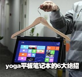 我能你不能 yoga平板笔记本的6大绝招