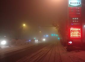 《全程雾霾》