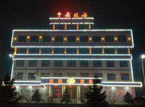 《政府大楼》