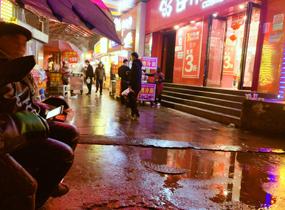 《雨夜老街》