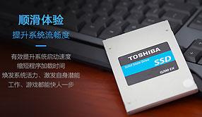 东芝Q200 240GB固态