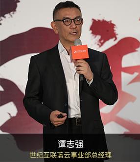 世纪互联蓝云事业部总经理 谭志强