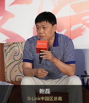 D-Link中国区总裁 鲍磊