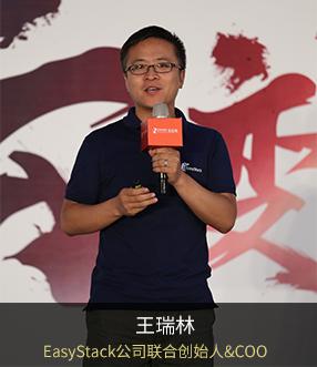 EasyStack公司联合创始人&COO 王瑞林