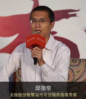 太极股份智慧城市与云服务首席专家 邱张华
