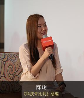 《科技朱比莉》总编陈翔
