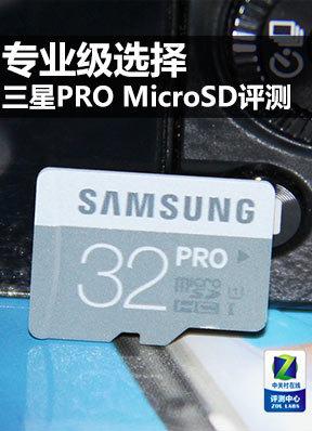三星MicroSD PRO存储卡评测