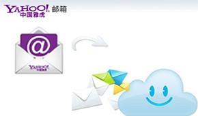中国雅虎邮箱迁移 8月19日停止服务