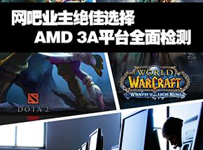 网吧业主绝佳选择 AMD 3A平台全面检测