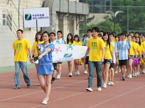 CBSi(中国)运动会中关村在线方阵