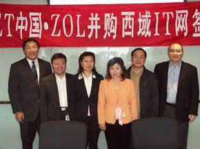 2006年中关村在线收购西域IT网
