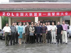 2004年第一次分站联盟大会全体合影