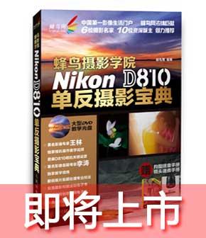 蜂鸟摄影学院Nikon D810 单反摄影宝典