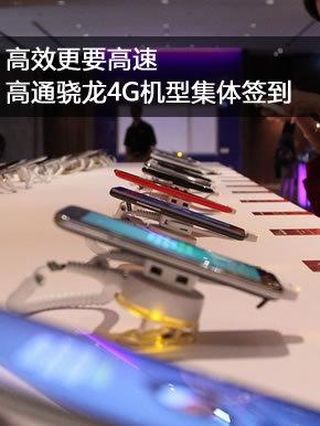 高效更要高速 高通骁龙4G机型集体签到