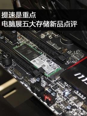 提速是重点 Computex2014存储新品点评