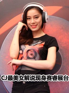 CJ最美女解说现身赛睿展台
