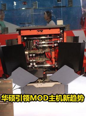 华硕引领MOD主机新趋势