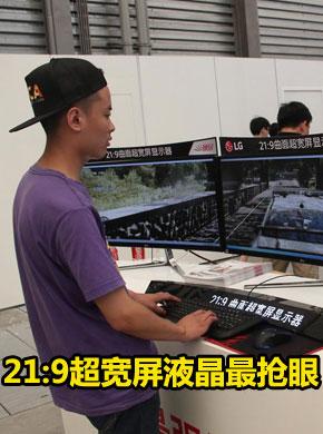 LG 21:9超宽屏液晶最抢眼