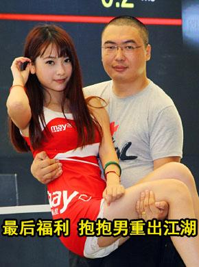 抱抱男2015再度来袭 China Joy最后福利