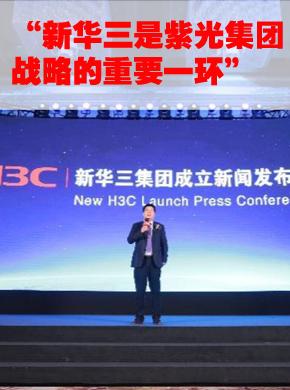 赵伟国:新华三成立具3大意义