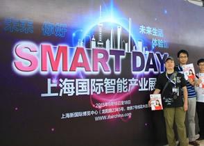 上海国际智能产业展开幕