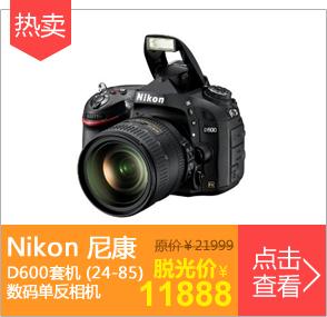 尼康 数码单反相机 D600 机身 (黑色)