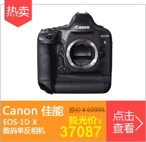 佳能EOS-1D X 数码单反相机