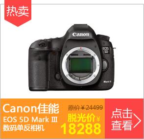 佳能 EOS 5D Mark III 单反数码相机(机身)