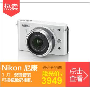 尼康1 J2可换镜数码相机 双镜套装(白色)