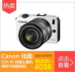 佳能 EOS M 微型可换镜相机 双镜头套机(白色)