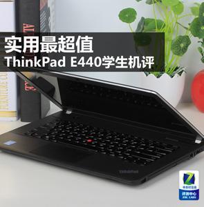 实用最超值 ThinkPad E440学生机评测