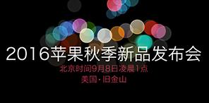 2016苹果秋季新品发布会直播