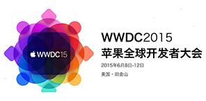 苹果WWDC 2015开发者大会