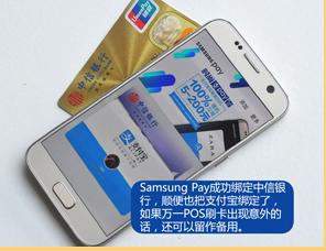 Samsung Pay绑定银行卡&支付宝