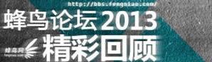 【精彩回顾】2013年蜂鸟论坛精彩内容回顾 一起感受2013蜂鸟论坛的点点滴滴