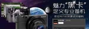 """魅力""""黑卡""""定义专业备机——索尼黑卡RX100 深度试用解析"""