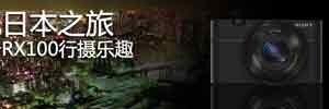 日本探秘之旅 体验索尼黑卡RX100行摄乐趣