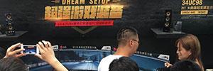 游戏互动嗨翻天 LG超宽屏点燃CJ