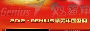 2012·GENIUS精灵年度盛典