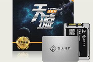创久天璇G 128GB旗舰版
