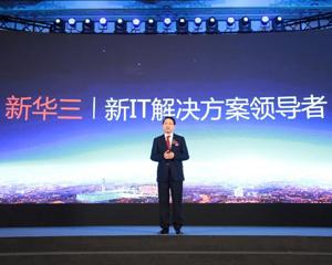 新华三集团总裁兼首席执行官于英涛