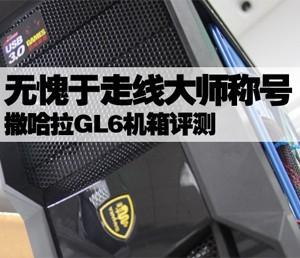 无愧于走线大师称号 撒哈拉GL6机箱评测