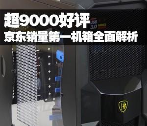 超4000好评 京东销量第一机箱全面解析