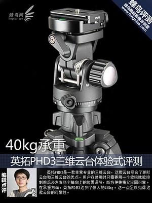 英拓PHD3三维云台评测
