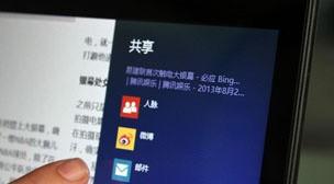 Windows 8如何快速分享内容?