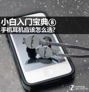 小白入门宝典⑧ 手机耳机应该怎么选?