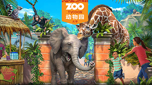《动物园大亨》