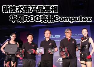 新技术新产品亮相 华硕ROG亮相Computex