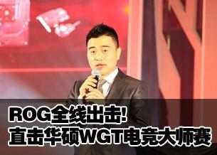 ROG全线出击! 直击华硕WGT电竞大师赛
